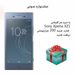 با خرید گوشی XZ1 یک عدد کارت هدیه 200 هزارتومانی بگیرید goo.gl/Dy6JHw