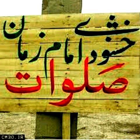 اللهم صل علی محمد و آل محمد و عجل فرجهم و فرجنا بهم