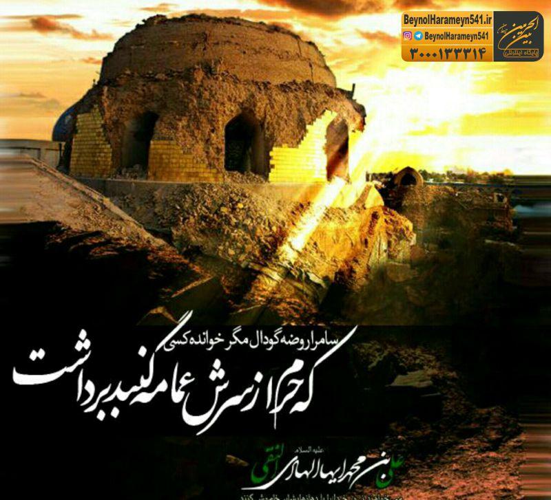 23محرم مصادف بایازدهمین سالروز تخریب حرمین عسکریین(علیهماالسلام) تسلیت باد