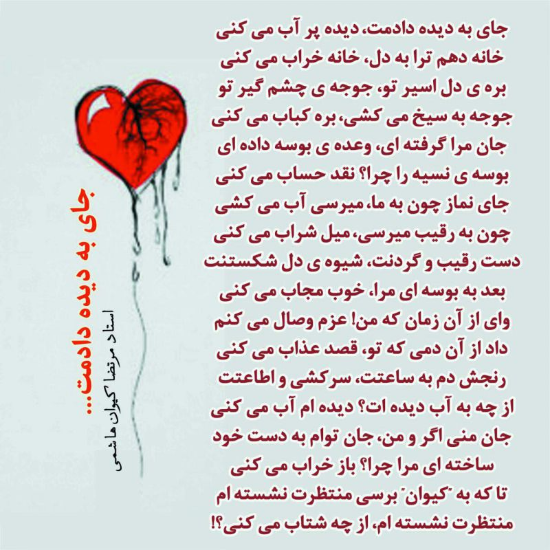 جای به دیده دادمت...سروده :استاد مرتضی کیوان هاشمی #استاد_مرتضی_کیوان_هاشمی  #مرتضی_کیوان_هاشمی  #کیوان_هاشمی  #کیوان  #شعر_فارسی  #شعر