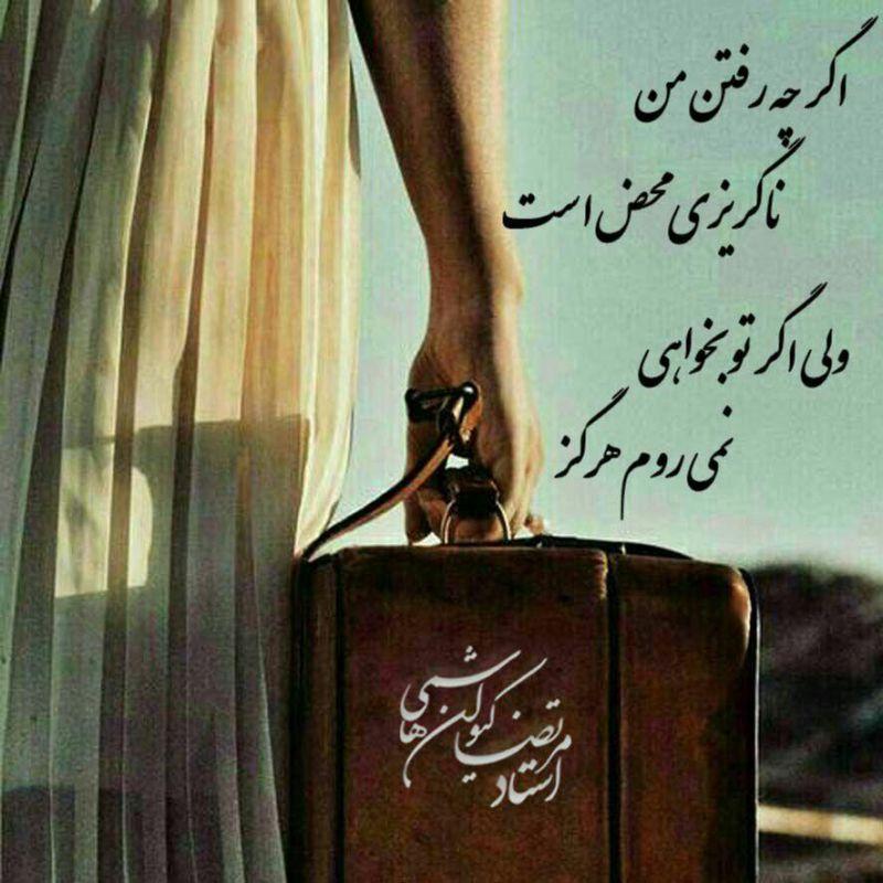 اگرچه رفتن من... سروده: استاد مرتضی کیوان هاشمی #استاد_مرتضی_کیوان_هاشمی  #مرتضی_کیوان_هاشمی  #کیوان_هاشمی  #کیوان  #شعر_فارسی  #شعر