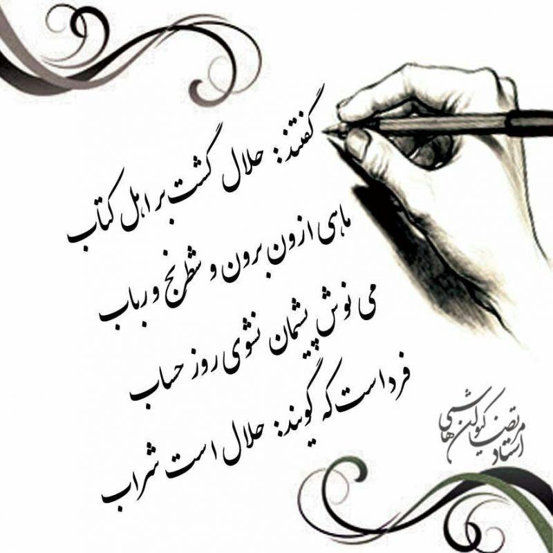 گفتند حلال گشت... سروده:استاد مرتضی کیوان هاشمی #استاد_مرتضی_کیوان_هاشمی  #مرتضی_کیوان_هاشمی  #کیوان_هاشمی  #کیوان  #شعر_فارسی  #شعر