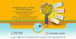 شرکت نوران ارتباطات با برگزاری دومین دوره کارگاههای آموزشیFTTX-GPONو VoIPمیزبان علاقهمندان می باشند. جهت ثبت نام رایگان به لینک زیر مراجعه نمایید. nooran.com/ew