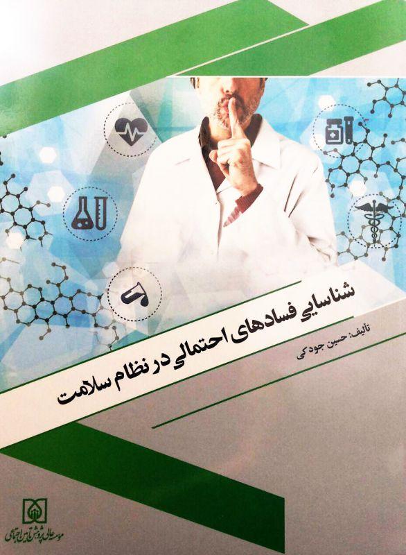 معرفی کتاب «فساد در نظامهای سلامت»