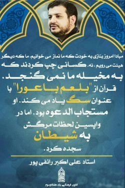 ️ مبادا امروز بنازی به خودت که ما نماز می خوانیم....   استاد رایفی پور
