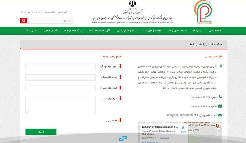 پروژه کمیسیون توسعه دولت الکترونیکی طراحی و پیاده سازی : شرکت داده پرداز پویای شریف #dadehpardaz #website #portal #android #ios #development #php #mvc #zend #best_design http://dadehpardaz.com