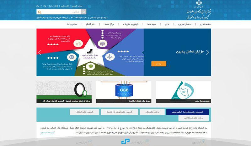 پروژه شورای اجرایی فناوری اطلاعات طراحی و پیاده سازی : شرکت داده پرداز پویای شریف #dadehpardaz #website #portal #android #ios #development #php #mvc #zend #best_design http://dadehpardaz.com
