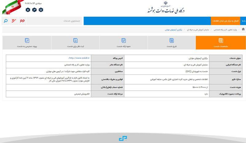 پروژه درگاه ملی خدمات دولت هوشمند طراحی و پیاده سازی : شرکت داده پرداز پویای شریف #dadehpardaz #website #portal #android #ios #development #php #mvc #zend #best_design http://dadehpardaz.com
