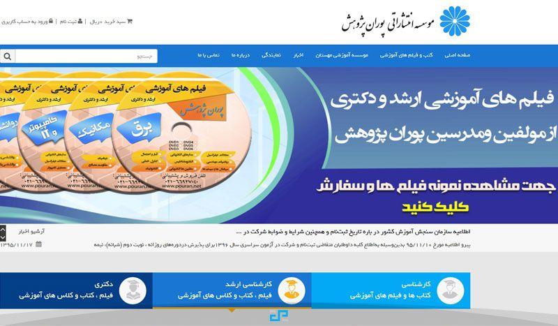 پروژه مؤسسه انتشاراتی پوران پژوهش طراحی و پیاده سازی : شرکت داده پرداز پویای شریف #dadehpardaz #website #portal #android #ios #development #php #mvc #zend #best_design http://dadehpardaz.com