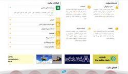 پروژه ماشین سنگین آزیول  طراحی و پیاده سازی : شرکت داده پرداز پویای شریف #dadehpardaz #website #portal #android #ios #development #php #mvc #zend #best_design http://dadehpardaz.com