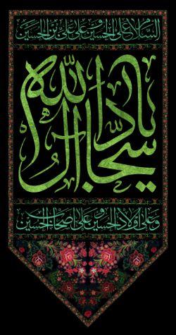یا علی بن الحسین ما گریه و اشک بر حسین را  ز شما ارث برده ایم...