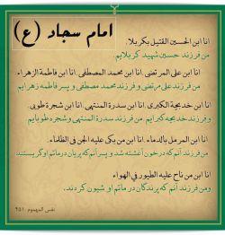 امام رئوف(ع) از زبان امام سجاد (ع) مسائل توحیدی را شرح می دهد    http://yaali12.blog.ir/1396/07/24    چهل حدیث تصویری از امام سجاد (ع)  http://ahlolbait.com/media/6204/    چهل حدیث از امام سجاد (ع) + آدرس دهها حدیث  http://hadis7.rozblog.com/post/15/    #خدا #حدیث #امام_سجاد #امام_رضا