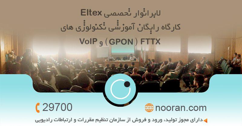 در دومین روز تلکام96 شرکت نوران با برگزاری کارگاه تخصصی VoIPوGPON-FTTX با مشارکت التکس به تشریح جدیدترین اطلاعات و دستاوردهای این تکنولوژی پرداخت.