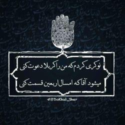 #اربعین...  #حسین_جان  از چارگوشهی دو جهان دست شسته ام،،  شش گوشهی امام شهیدانم آرزوســت...  #بیسروسامانتوامیاحسین