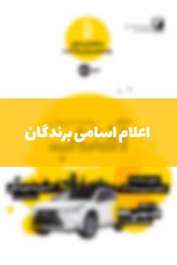 """✨اسامی برندگان باشگاه پذیرندگان پایانه فروش """" طرح تشویقی آفتاب """"✨"""
