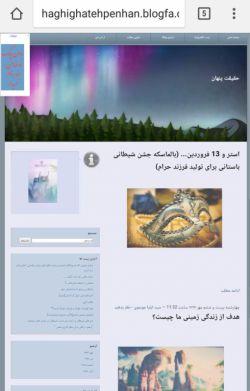 سلام دوستان خوشحال میشم از وبلاگم دیدن کنید =^_^= Haghighatehpenhan.blogfa.com