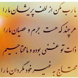 پروردگارا ببخش مرا که آنقدر حسرت نداشته هایم را خوردم ، شاکر داشته هایم نبودم . . .