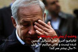 پیشبینی #رهبر_انقلاب محقق میشود! .... نتانیاهو: امروز بقای اسرائیل تضمین شده نیست و تلاش میکنیم اسرائیل ۲۰ سال بیشتر عمر کند!