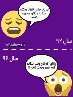 شیوه برخورد با #منتقدین در دولت #روحانی.... کلا حق اظهار نظر درباره برجام را ندارید ! چه قبل از برجام چه بعد از به فنا رفتن روح و جسم برجام !!!!!!