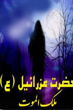 حضرت عزرائیل چگونه خواهد مُرد؟...کامنت اول رو بخونید