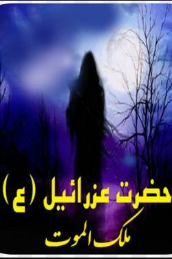 در هنگام مرگ حضرت عزرائیل رو چطور می بینیم؟...کامنت اول رو بخونید