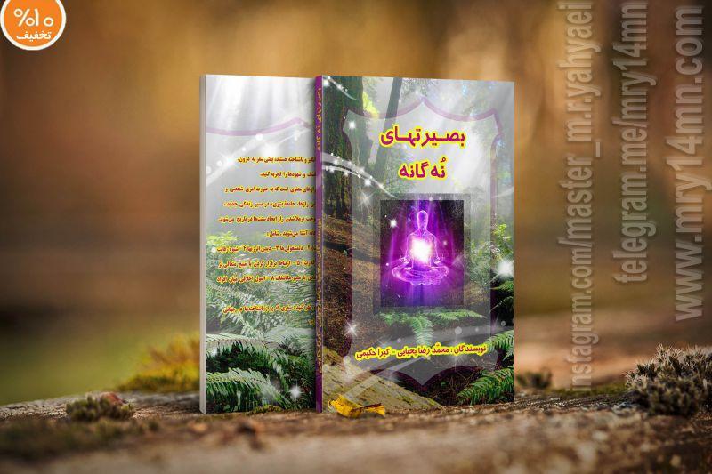 چاپ نخست کتاب « بصیرتهای نُهگانه ( اسرار 9 کشفو شهود بهزبان ساده) » ، بیست و دومین اثر استاد محمدرضا یحیایی است که به امید خدا، در پاییز 1396 منتشر خواهد شد. موضوع این کتاب،  روانشناسی، آموزش زندگی سالم، شهود و زندگی معنوی، میباشد.