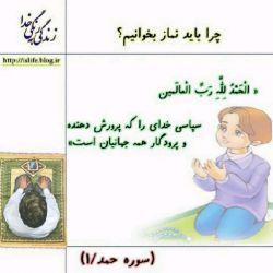 چرا #نماز بخوانیم؟  http://islife.blog.ir/post/Why%20pray%20pray؟