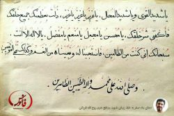 دستخط شهید مدافع حرم برای ماه صفر