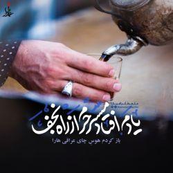 #حسین_جان  یادم افتاد مسیرِ حرم از راه نجف  باز کردم هوس چای عراقیها را...  #بطلب_اربعین_کرببلا