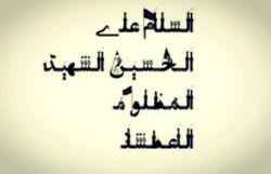 یا حسین شهید علیه السلام