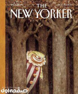 نشریه «نیویورکر» در جدیدترین شماره خود ترامپ را به دلقک هالووین تشبیه کرد!