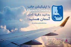 «#همراه سفر » ، معرفی اپلیکیشن هایی که در طول سفر به کمک شما می آیند. قسمت ششم:Flyover Country  ، بدانید دقیقا کجای آسمان هستید. توضیحات در کانال تلگرام هتل.