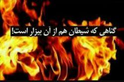 گناهی که شیطان هم از آن بیزار است!!!...کامنت اول رو بخونید