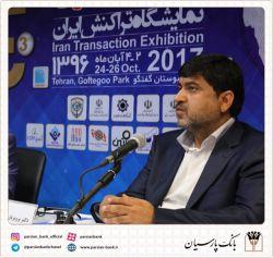 رییس شورای سیاستگذاری ITE 2017 مطرح کرد : بانک موبایلی در راه