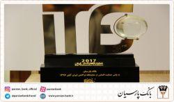 تقدیر از بانک پارسیان در سومین نمایشگاه بین المللی تراکنش