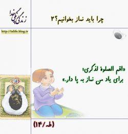 چرا نماز بخوانیم؟ http://islife.blog.ir/post/Prayer%20is%20a%20reminder%20of%20Allah