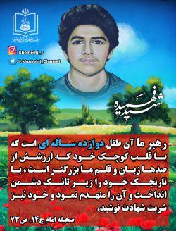 8 آبان ، سالروز شهادت نوجوان بسیجی محمد حسین فهمیده