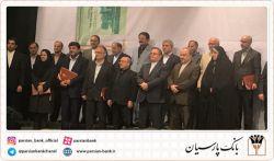در آیین قدردانی از بانکهای دست اندرکار طرح ضربتی اعطای وام ازدواج: از بانک پارسیان و صندوق قرض الحسنه پارسیان تقدیر شد.    @parsianbankchanel