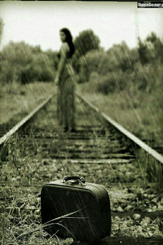 گاهی ادای رفتن در می آوری ! فقط خودت میدانی که  چمدانت خالیست و  پایت نای رفتن و  دلت قصد کندن ندارد  ادای رفتن در می آوری  بلکه دستی  از آستین درآید و دودستی بازویت را بچسبد و  چشمی اشک آلود زل بزند توی چشمانت و  بگوید  بمان ! و تو چقدر به شنیدنش محتاجی ... گاهی ادای رفتنی ها را در می آوری  بلکه به خودت  ثابت کنی  کسی خواهان ماندنت هست هنوز  و وای از وقتی که نباشد کسی ... با چمدان خالی و  پای بی اراده و دل جامانده  کجا میشود رفت ؟؟ کجا ...