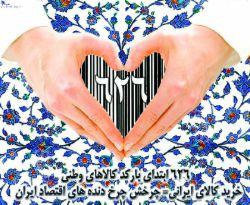 ✅ ۶۲۶ ابتدای بارکد کالاهای وطنی  خرید کالای ایرانی = چرخش چرخ دنده های اقتصاد ایران