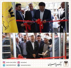 با حضورمدیرعامل بانک پارسیان : شعبه های پاچنار و دردشت بانک پارسیان در تهران گشایش یافت
