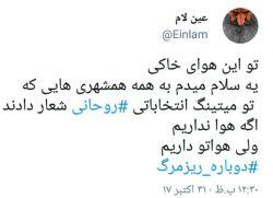 تو این هوای خاکی  یه سلام میدم به همه همشهری هایی که  تو میتینگ انتخاباتی #روحانی شعار دادند اگه هوا نداریم ولی هواتو داریم #دوباره_ریزمرگ ارسالی کاربر صالحین   sapp.ir/salehinkhoz