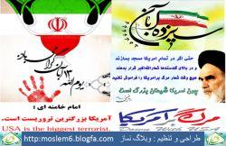 یوم الله 13 آبان گرامی باد