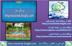 پوستر تبلیغاتی وبلاگ نماز
