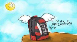 13 آبان روز دانش آموز مبارک goo.gl/Dy6JHw