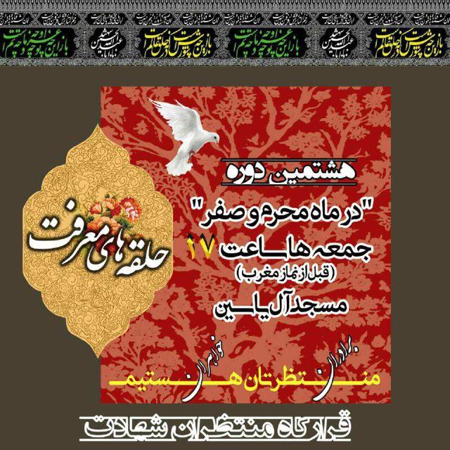سومین جلسه ی حلقه های معرفت در ماه محرم جمعه راس ساعت 17 در مسجد ال یاسین برقرار خواهد شد.