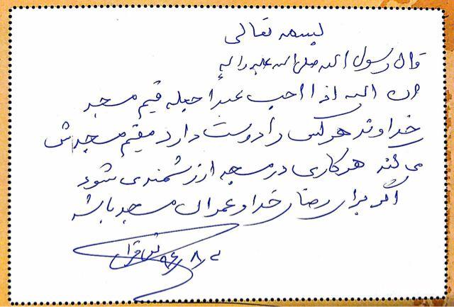 #یادداشت حجت الاسلام و المسلمین استاد تقی #قرائتی بر دفتر قرارگاه منتظران شهادت,  در حاشیه ی #بازدید از فعالیت های قرارگاه ۹۶/۰۸/۳  @al_yassin