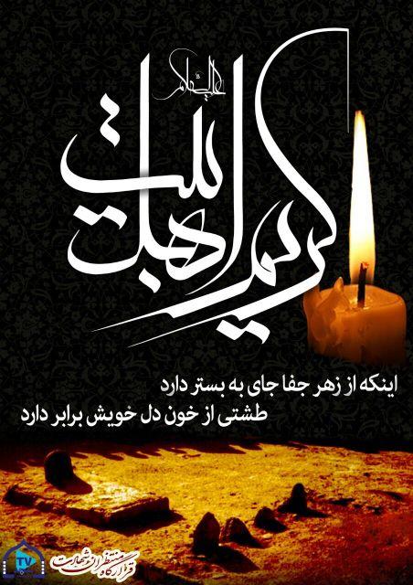 شام شهادت امام حسن مجتبی(علیه السلام) @al_yassin