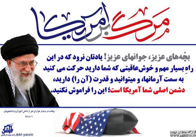 دشمن اصلی شما آمریکا است. #قرارگاه_منتظران_شهادت  @al_yassin