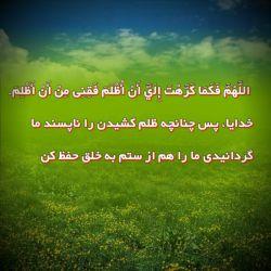 از دعاهای صحیفه سجادیه امام زین العابدین علیه السلام
